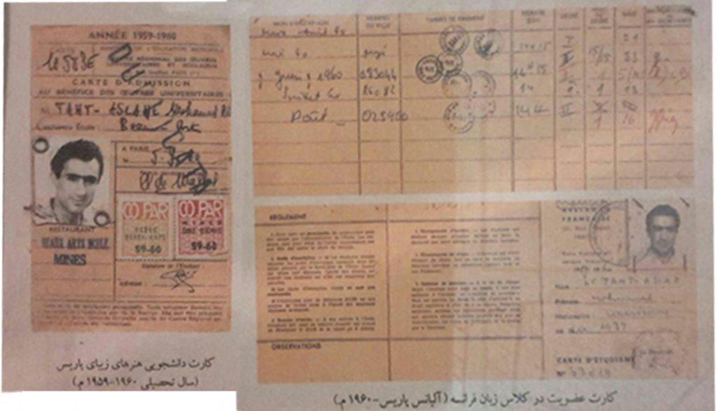 تصاویری از مدارک و کارت دانشجویی محمد علی شیوایی کاکو
