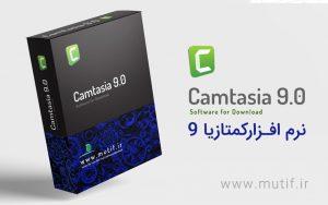 نرم افزار camtasia 9