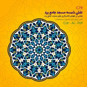 نقش وکتور اسلیمی شمسه مسجد جامع یزد