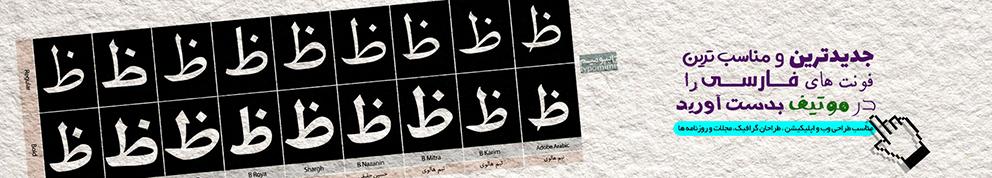 دانلود فونت فارسی