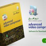 نرم افزار Advanced Video Compressor