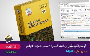 فیلم آموزشی کار با نرم افزار Advanced Video Compressor