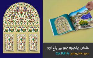نقش پنجره چوبی باغ ارم شیراز