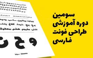 سومین دوره آموزشی طراحی فونت فارسی