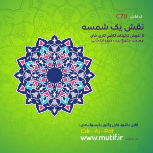 شمسه مسجد جامع یزد