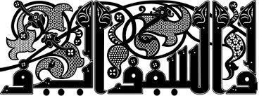 کتیبه کوفی بنایی مسجد جامع زواره