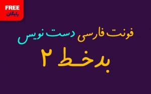 فونت فارسی دست نویس بدخط ۲