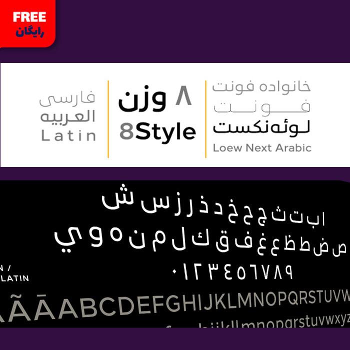 فونت فارسی ، عربی و لاتین لوئه نکست Loew Next Arabic font