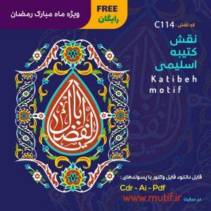 نقش کتیبه مذهبی ویژه ماه رمضان-۲