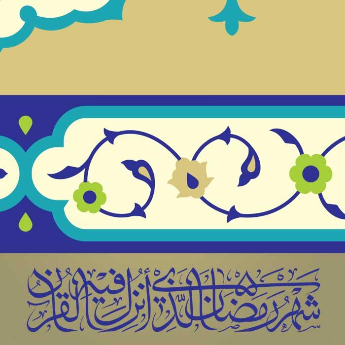 نقش کتیبه مذهبی ویژه ماه رمضان
