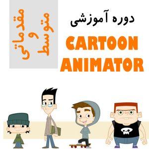 ساخت انیمیشن دو بعدی با برنامه Cartoon Animator برای اینستاگرام + یکسال آپدیت رایگان