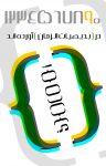 فونت فارسی موتیف mutif farsi font